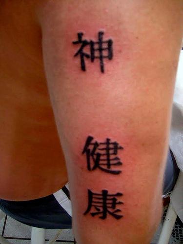 tatuagens masculinas pequenas japones deus e saude