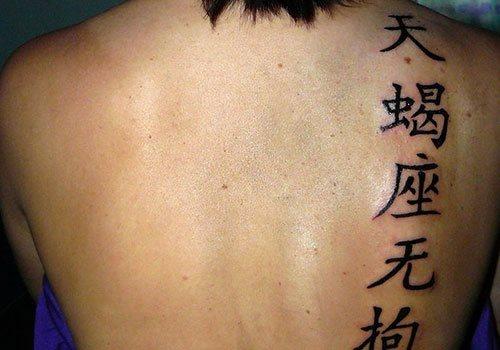 Lind tattoo com palavras chinesas